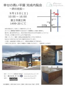 小田島邸完成内覧会3