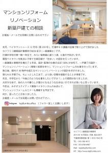 ベイタウンニュースチラシ最終